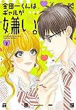 金田一くんはギャルが嫌い。 2 (プリンセス・コミックス)