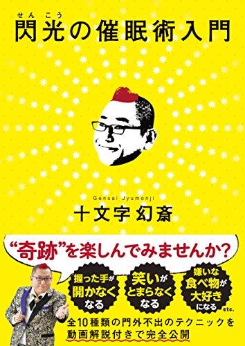 櫻井・有吉THE夜会 閃光の催眠術入門