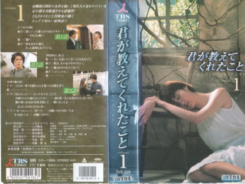 君が教えてくれたこと(1) [VHS]