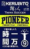 KERUBITO 蹴る人 vol.9: 寸暇を惜しんで、一万時間むさぼる様に練習をする。 KERUBITO 蹴る人 読むサッカーマガジン