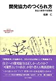 開発協力のつくられ方: 自立と依存の生態史 (シリーズ日本の開発協力史を問いなおす 第 7巻)