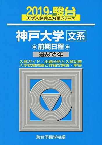 [画像:神戸大学〈文系〉前期日程 2019―過去5か年 (大学入試完全対策シリーズ 17)]