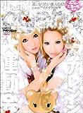 小悪魔 ageha (アゲハ) 2008年 10月号 [雑誌]