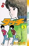 タッチ 完全復刻版 3 (少年サンデーコミックス)