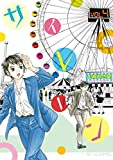 サイレーン(4) (モーニングコミックス)