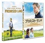 プロミスト・ランド[DVD]