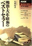 明治・大正・昭和のベストセラー (NHKシリーズ NHKカルチャーアワー・文学の世界)