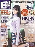 「ENTAME特別編集版 2019年 05 月号 [雑誌]: ENTAME 増刊」のサムネイル画像