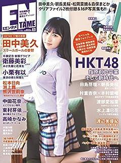 ENTAME特別編集版 2019年 05 月号 [雑誌]: ENTAME 増刊