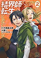 結界師への転生 第02巻