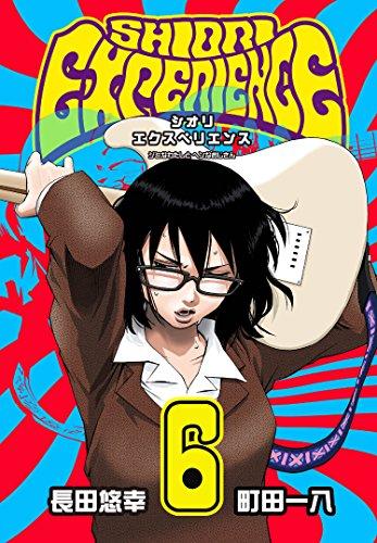 SHIORI EXPERIENCE ジミなわたしとヘンなおじさん(6) (ビッグガンガンコミックス)の詳細を見る
