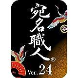 宛名職人 Ver.24  (最新)|Mac対応|ダウンロード版