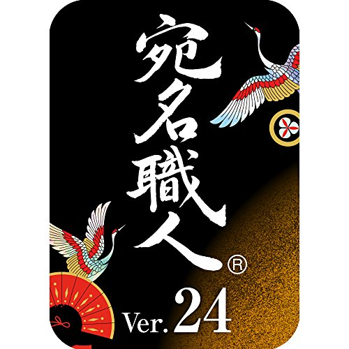 宛名職人 Ver.24  (最新)|Mac対応|ダウンロード...