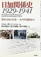 日加関係史1929‐1941―戦争に向かう日本 カナダの視座から