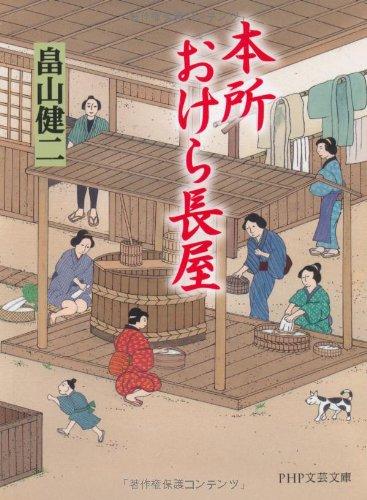 本所おけら長屋 (PHP文芸文庫)