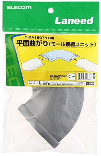 LD-GAシリーズ用接続(平面曲リ・グレー) LD-GAM57/LG 1セット(5個)
