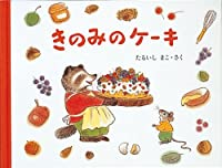 きのみのケーキ―もりのおくりもの2 (日本傑作絵本シリーズ)