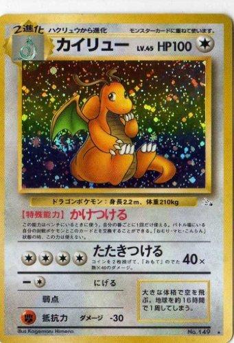 ポケモンカードゲーム 01n149_2 カイリュー (特典付:限定スリーブ オレンジ、希少カード画像) 《ギフト》