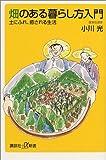 畑のある暮らし方入門―土にふれ、癒される生活 (講談社プラスアルファ新書)