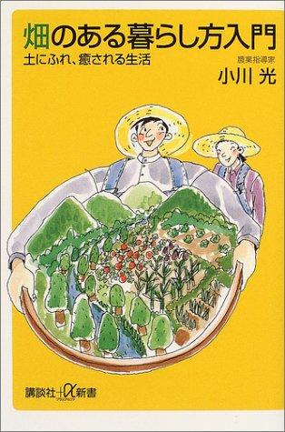 畑のある暮らし方入門―土にふれ、癒される生活 (講談社プラスアルファ新書)の詳細を見る