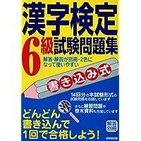 書き込み式 漢字検定6級試験問題集