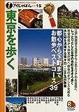 東京を歩く (アイじゃぱん)