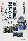 「危機管理・記者会見」のノウハウ—東日本大震災・政変・スキャンダルをいかに乗り越えるか (文春文庫)