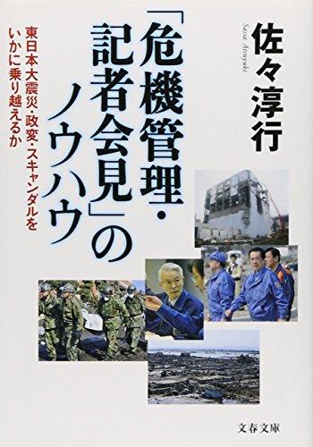 「危機管理・記者会見」のノウハウ―東日本大震災・政変・スキャンダルをいかに乗り越えるか (文春文庫)の詳細を見る
