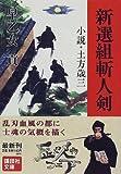 新選組斬人剣―小説・土方歳三 (講談社文庫)