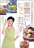 奥薗だしでヒットおかず (「笑っちゃうほど簡単!」料理BOOK)