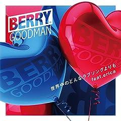 ベリーグッドマン「世界中のどんなラブソングよりも feat.erica」のCDジャケット