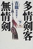 多情剣客無情剣〈下〉 (海外シリーズ)