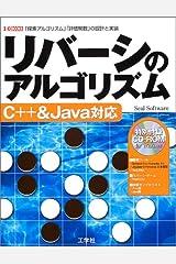 リバーシのアルゴリズム C++&Java対応―「探索アルゴリズム」「評価関数」の設計と実装 (I・O BOOKS) 単行本