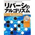 リバーシのアルゴリズム C++&Java対応―「探索アルゴリズム」「評価関数」の設計と実装 (I・O BOOKS)