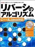 リバーシのアルゴリズム C++&Java対応—「探索アルゴリズム」「評価関数」の設計と実装 (I・O BOOKS)