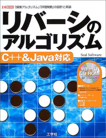 リバーシのアルゴリズム C++&Java対応―「探索アルゴリズム」「評価関数」の設計と実装 (I・O BOOKS)の詳細を見る