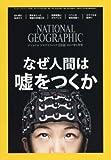 ナショナル ジオグラフィック日本版 2017年 6月号 [雑誌]