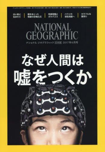 ナショナル ジオグラフィック日本版 2017年 6月号 [雑誌]の詳細を見る