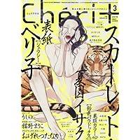 Cheri+(シェリプラス) 2018年 03 月号