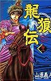龍狼伝(28) (講談社コミックス月刊マガジン)
