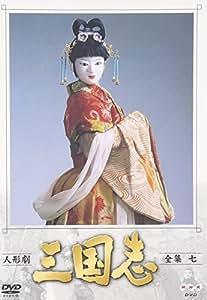 人形劇 三国志 全集 七巻 [DVD]