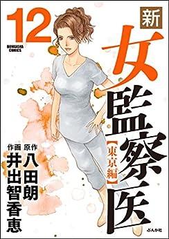 [井出智香恵]の新・女監察医【東京編】 (12) (ぶんか社コミックス)