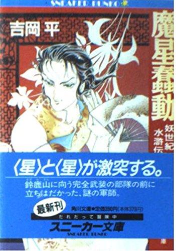 妖世紀水滸伝〈2〉魔星蠢動 (角川文庫―スニーカー文庫)の詳細を見る