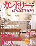 カントリーコレクション vol.3 (NEKO MOOK 997) 画像