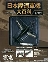 日本陸海軍機大百科 2013年 2/20号 [分冊百科]
