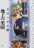地上の楽園 (楽園の歴史)