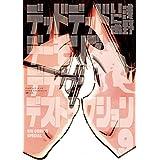 デッドデッドデーモンズデデデデデストラクション コミック 1-9巻セット