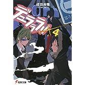 デュラララ!!×4 (電撃文庫)