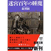 迷宮百年の睡魔 (新潮文庫)
