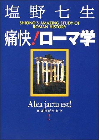 痛快!ローマ学の詳細を見る